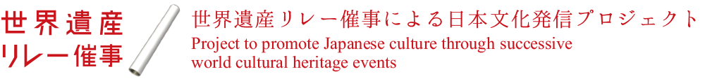 World Cultural Heritage Event Relay